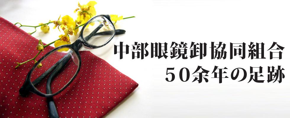 中部眼鏡卸協同組合50余年の足跡
